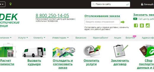 сдэк транспортная компания
