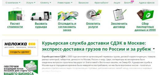 СДЭК официальный сайт
