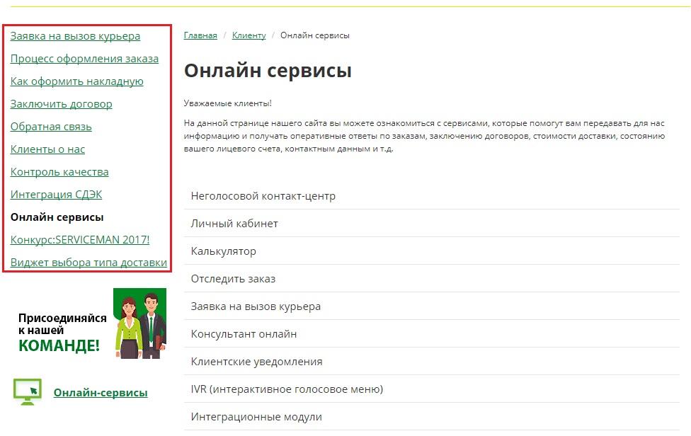 СДЭК сервисы официального сайта