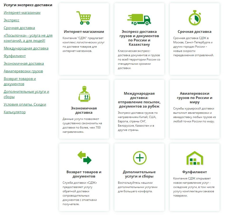 СДЭК официальный сайт услуги