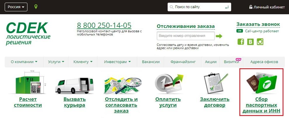 passport.cdek - сбор паспортных данных