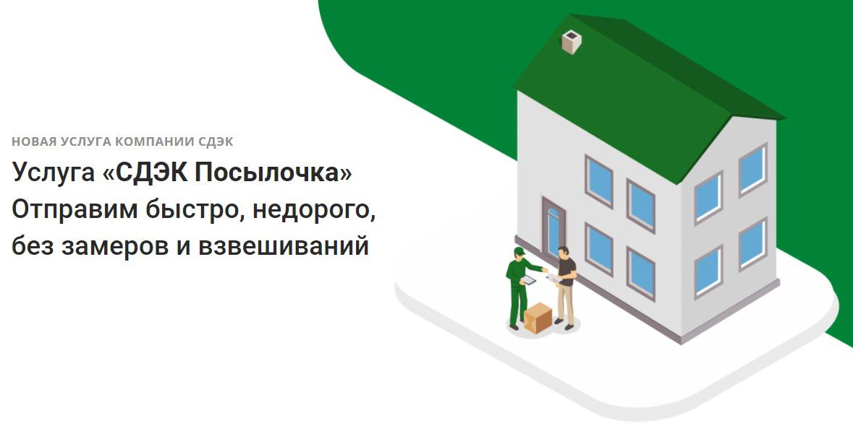 СДЭК посылочка.рф